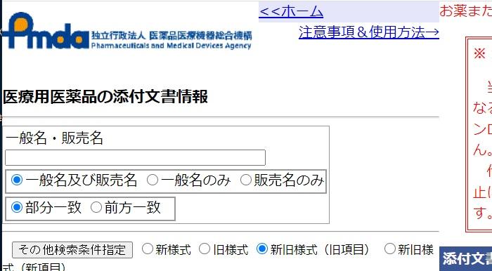 PMDA医薬品検索