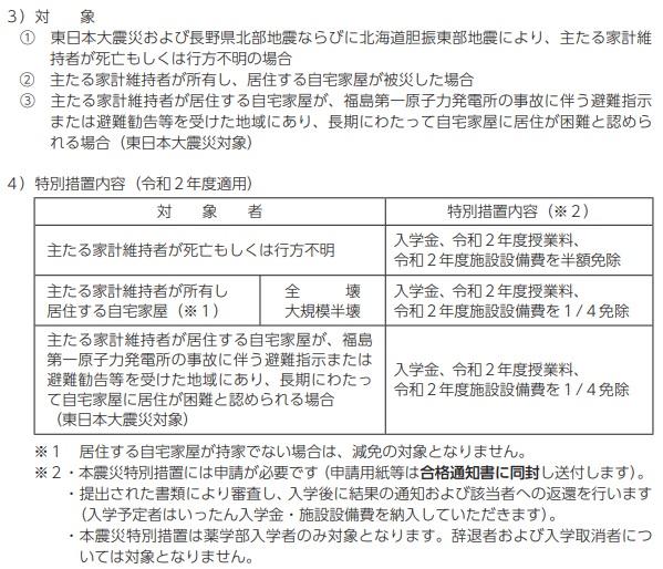東北医科薬科大学東日本大震災減免措置