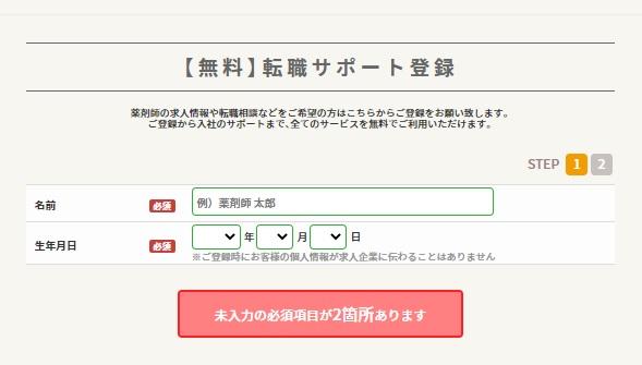 ファルマスタッフの登録方法1